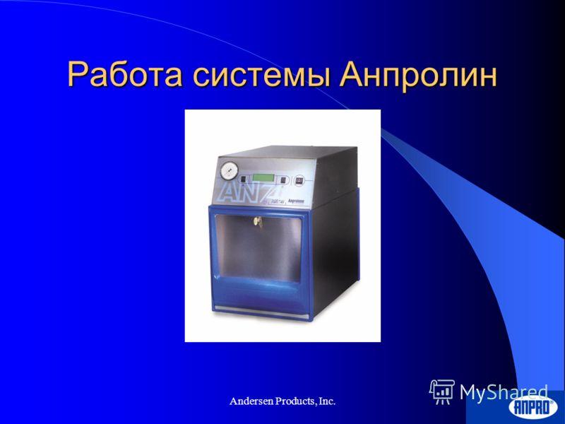 Andersen Products, Inc. Решение «Анпролин» Технология газовой диффузии компании «Андерсен» позволила решить традиционные проблемы химической стерилизации (ОЭ) Окись этилена (100%) поставляется в небольших ампулах (не более 30 мл) Процесс стерилизации