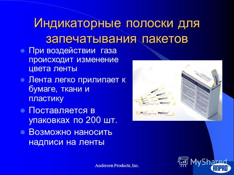 Andersen Products, Inc. Индикаторные полоски При воздействии газа происходит изменение цвета полосок Полоски легко прилипают к бумаге, ткани и пластику Поставляются в коробках по 200 шт.