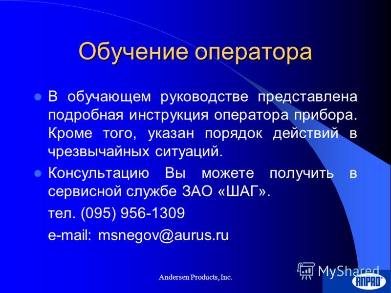 Andersen Products, Inc. Использование индивидуального индикатора AirScan : 3. Результаты работы Показания индикатора должны быть документированы и сохранены Копия файла должна быть направлена в компанию ЗАО «ШАГ»