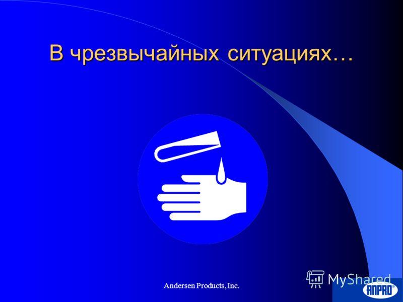 Andersen Products, Inc. Обучение оператора В обучающем руководстве представлена подробная инструкция оператора прибора. Кроме того, указан порядок действий в чрезвычайных ситуаций. Консультацию Вы можете получить в сервисной службе ЗАО «ШАГ». тел. (0
