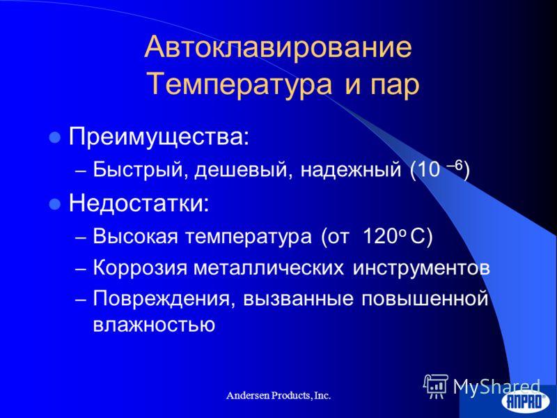 Andersen Products, Inc. Автоклавирование (паровой метод) Холодное вымачивание (химический метод) Окись этилена (химический метод) Наиболее распространенные методы стерилизации: