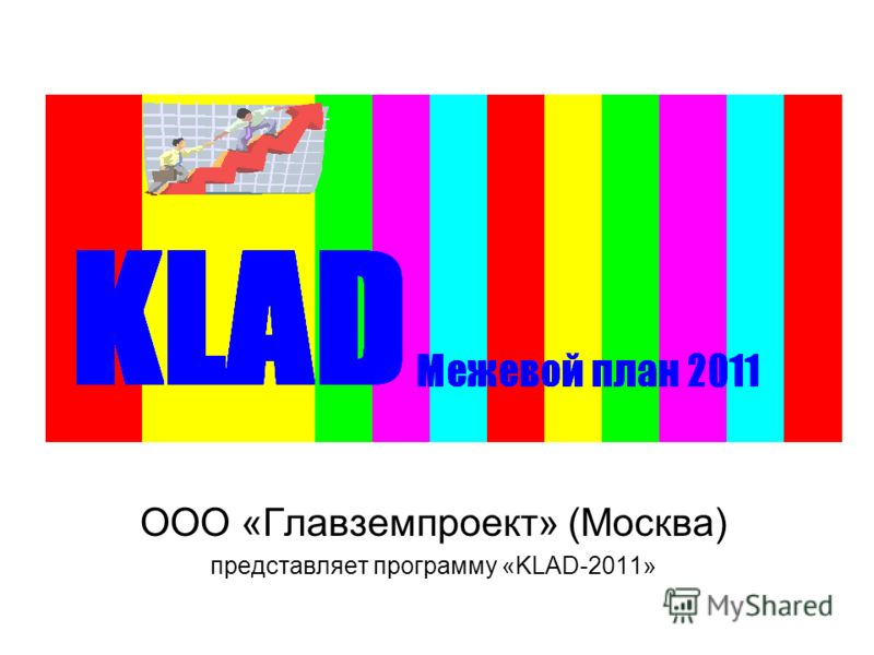 ООО «Главземпроект» (Москва) представляет программу «KLAD-2011»