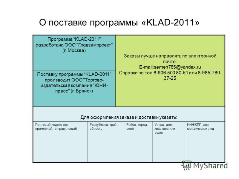 О поставке программы «KLAD-2011» Программа KLAD-2011