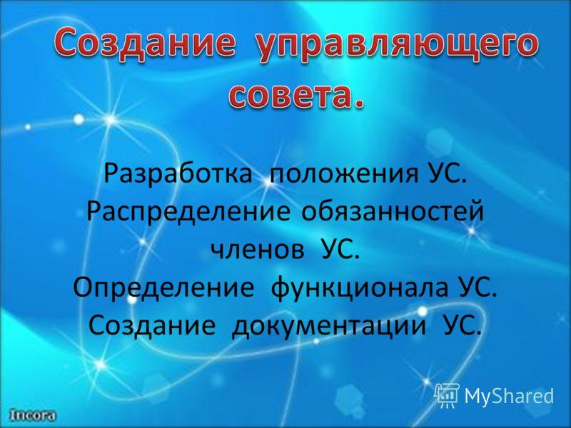 Разработка положения УС. Распределение обязанностей членов УС. Определение функционала УС. Создание документации УС.