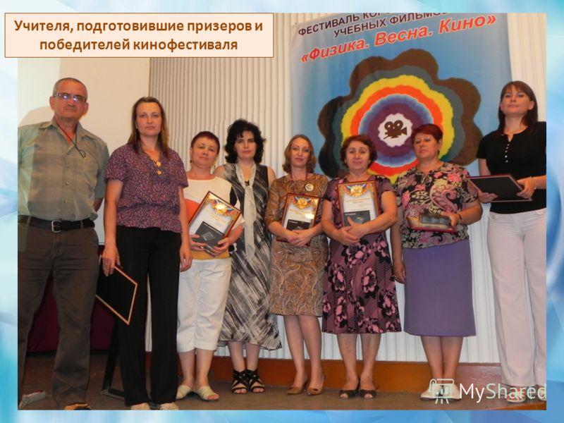 Учителя, подготовившие призеров и победителей кинофестиваля