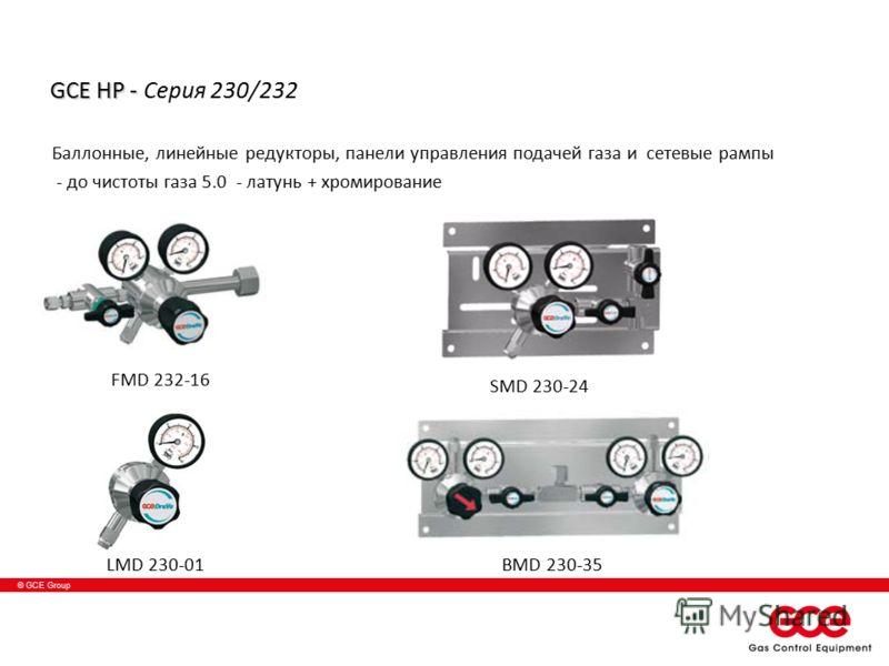 © GCE Group GCE HP - GCE HP - Серия 230/232 Баллонные, линейные редукторы, панели управления подачей газа и сетевые рампы - до чистоты газа 5.0 - латунь + хромирование FMD 232-16 LMD 230-01 SMD 230-24 BMD 230-35