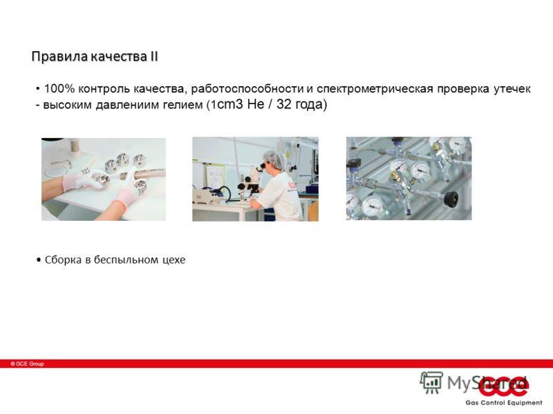 © GCE Group 100% контроль качествa, работоспособности и спектрометрическая проверка утечек - высоким давлениим гелием (1 cm3 He / 32 года) Сборка в беспыльном цехе Правила качества II