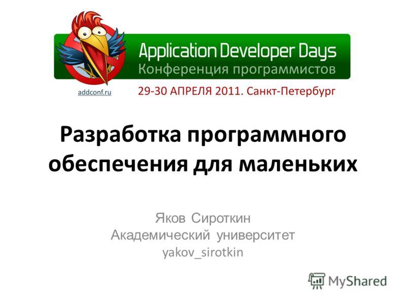 Разработка программного обеспечения для маленьких Яков Сироткин Академический университет yakov_sirotkin