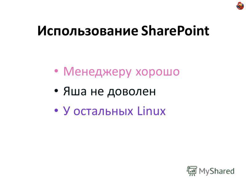 Использование SharePoint Менеджеру хорошо Яша не доволен У остальных Linux