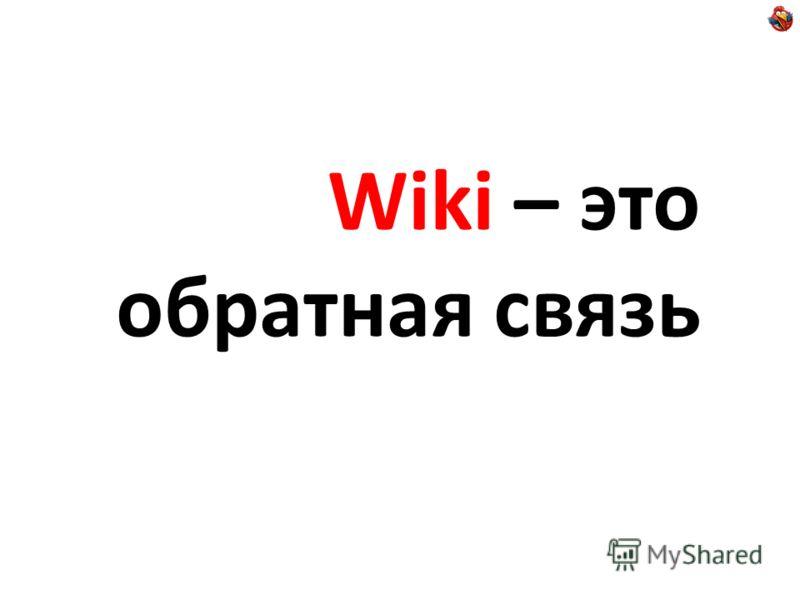 Wiki – это обратная связь
