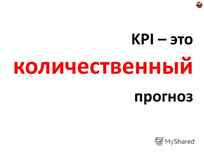 KPI – это количественный прогноз
