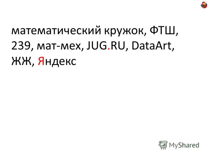 математический кружок, ФТШ, 239, мат-мех, JUG.RU, DataArt, ЖЖ, Яндекс
