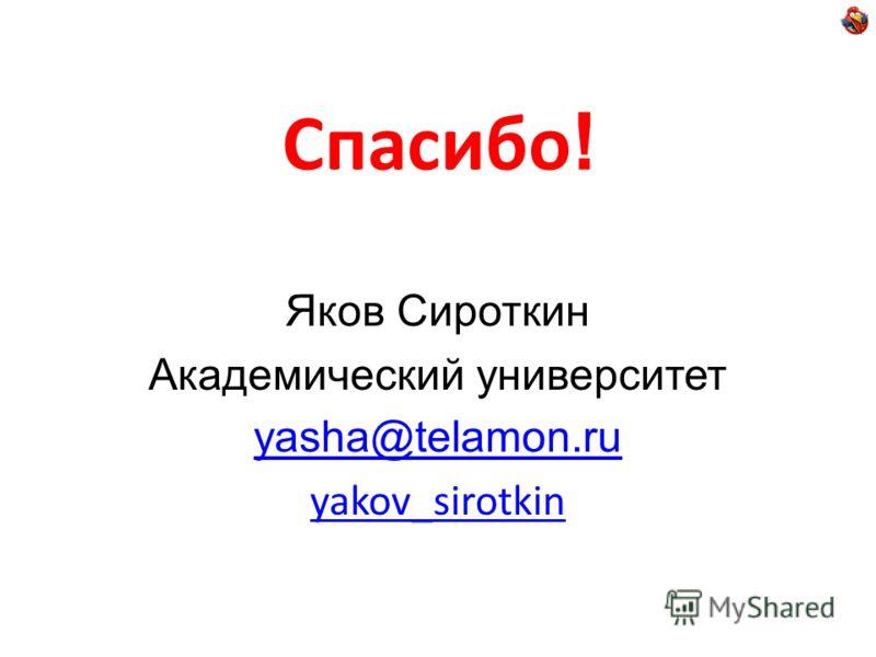 Спасибо ! Яков Сироткин Академический университет yasha@telamon.ru yakov_sirotkin