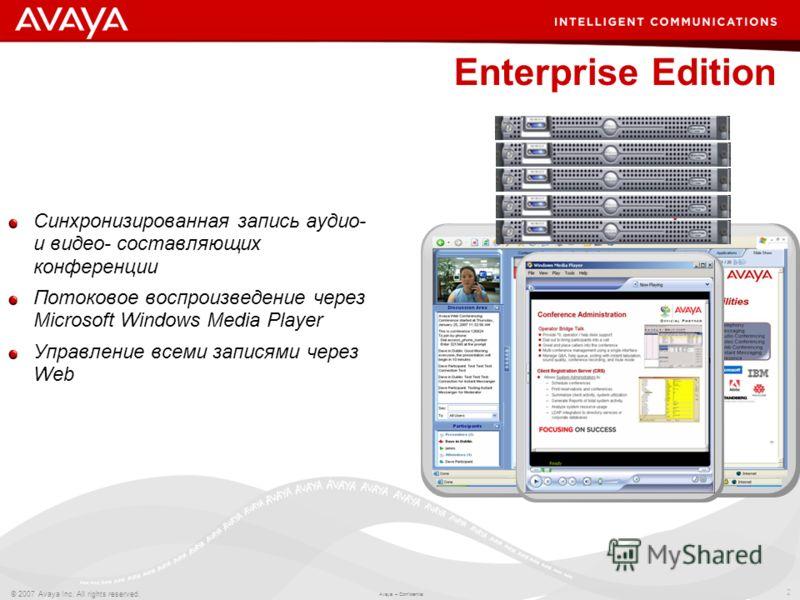 2 © 2007 Avaya Inc. All rights reserved. Avaya – Confidential. Enterprise Edition Синхронизированная запись аудио- и видео- составляющих конференции Потоковое воспроизведение через Microsoft Windows Media Player Управление всеми записями через Web AW