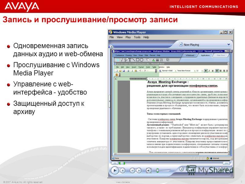 8 © 2007 Avaya Inc. All rights reserved. Avaya – Confidential. Запись и прослушивание/просмотр записи Одновременная запись данных аудио и web-обмена Прослушивание с Windows Media Player Управление с web- интерфейса - удобство Защищенный доступ к архи