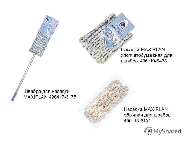 Насадка MAXIPLAN хлопчатобумажная для швабры 496110-6438 Насадка MAXIPLAN обычная для швабры 496113-6151 Швабра для насадки MAXIPLAN 496417-6175