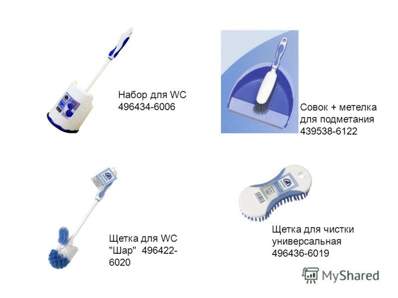 Набор для WC 496434-6006 Щетка для WC Шар 496422- 6020 Щетка для чистки универсальная 496436-6019 Совок + метелка для подметания 439538-6122