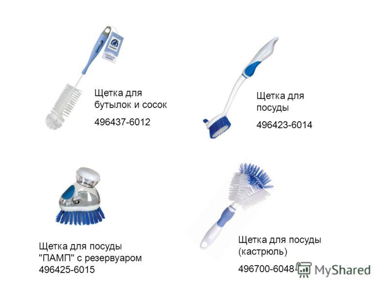 Щетка для бутылок и сосок 496437-6012 Щетка для посуды 496423-6014 Щетка для посуды ПАМП с резервуаром 496425-6015 Щетка для посуды (кастрюль) 496700-6048