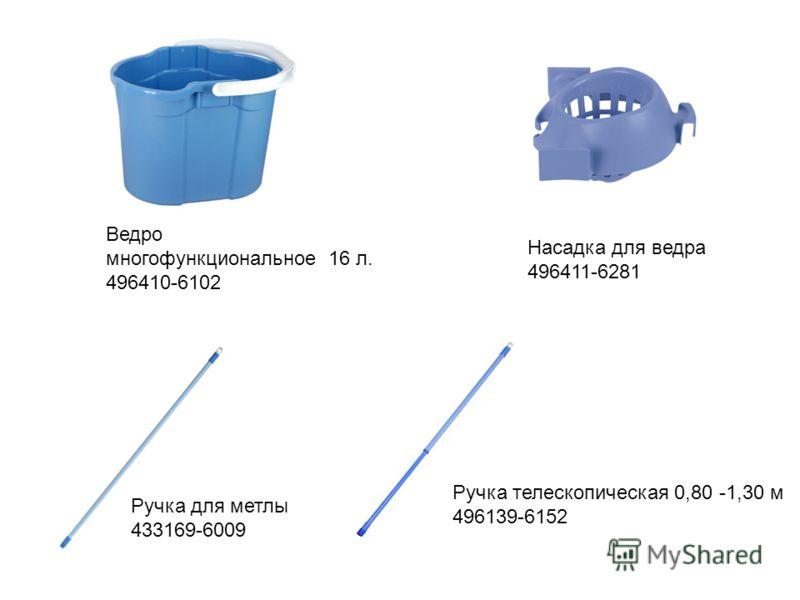 Ведро многофункциональное 16 л. 496410-6102 Насадка для ведра 496411-6281 Ручка для метлы 433169-6009 Ручка телескопическая 0,80 -1,30 м 496139-6152