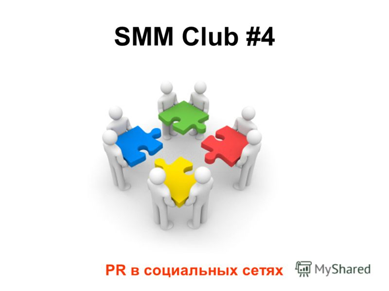 SMM Club #4 PR в социальных сетях