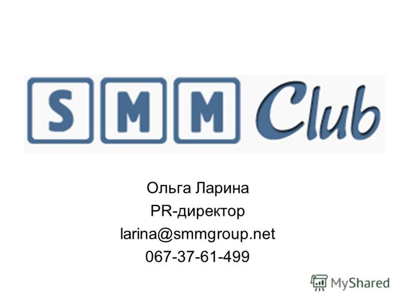 Ольга Ларина PR-директор larina@smmgroup.net 067-37-61-499