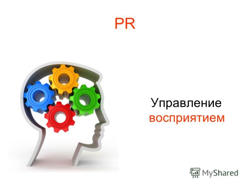 PR Управление восприятием