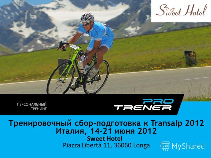Тренировочный сбор-подготовка к Transalp 2012 Италия, 14-21 июня 2012 Sweet Hotel Piazza Libertà 11, 36060 Longa