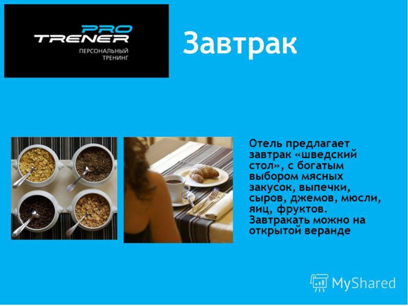 Завтрак Отель предлагает завтрак «шведский стол», с богатым выбором мясных закусок, выпечки, сыров, джемов, мюсли, яиц, фруктов. Завтракать можно на открытой веранде