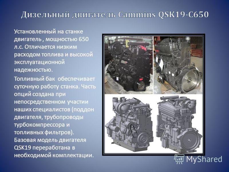 Установленный на станке двигатель, мощностью 650 л.с. Отличается низким расходом топлива и высокой эксплуатационной надежностью. Топливный бак обеспечивает суточную работу станка. Часть опций создана при непосредственном участии наших специалистов (п
