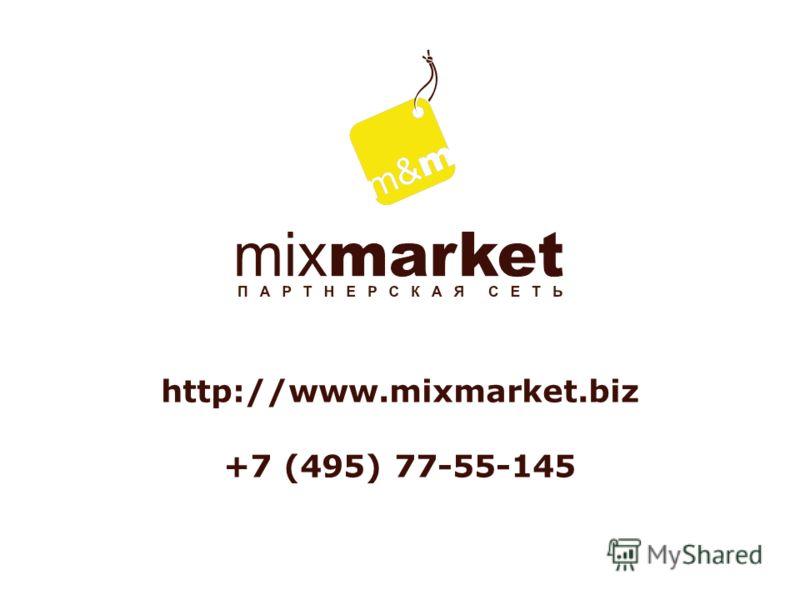 http://www.mixmarket.biz +7 (495) 77-55-145