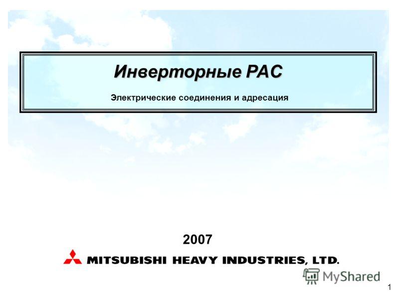 1 Инверторные PAC 2007 Электрические соединения и адресация