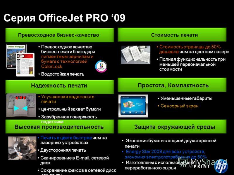 Серия OfficeJet PRO 09 Высокая производительность Печать в цвете быстрее чем на лазерных устройствах Двусторонняя печать Сканирование в E-mail, сетевой диск Сохранение факсов в сетевой диск или почту Стоимость печати Стоимость страницы до 50% дешевле