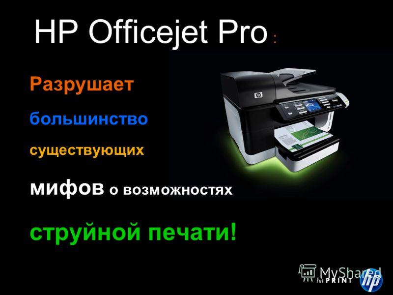 HP Officejet Pro : Разрушает большинство существующих мифов о возможностях струйной печати!