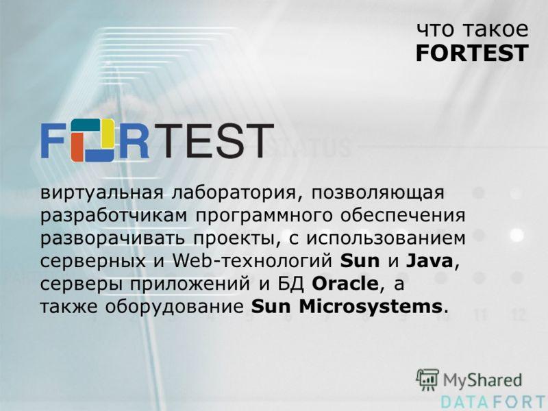 что такое FORTEST виртуальная лаборатория, позволяющая разработчикам программного обеспечения разворачивать проекты, с использованием серверных и Web-технологий Sun и Java, серверы приложений и БД Oracle, а также оборудование Sun Microsystems.