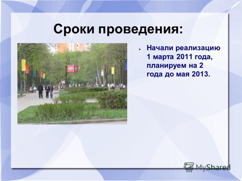 Сроки проведения: Начали реализацию 1 марта 2011 года, планируем на 2 года до мая 2013.