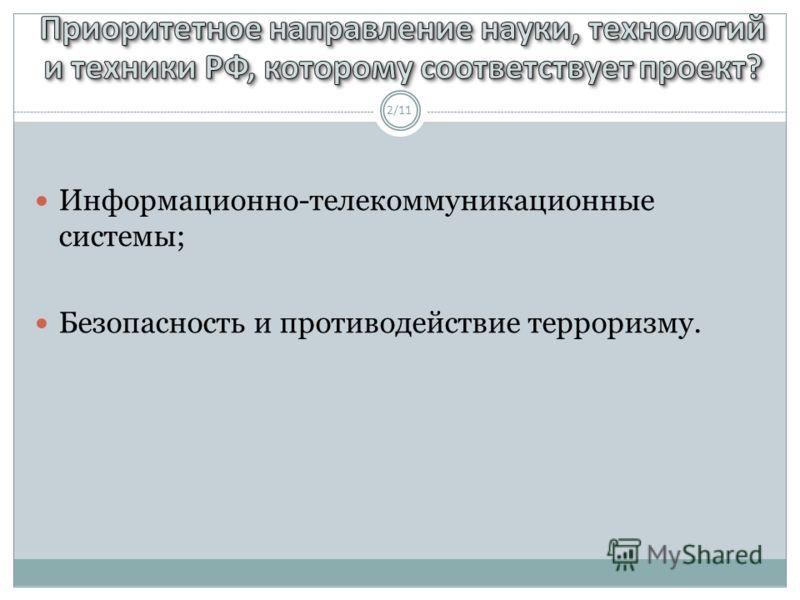 2/11 Информационно-телекоммуникационные системы; Безопасность и противодействие терроризму.