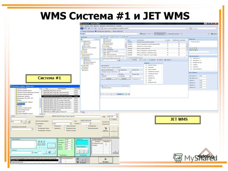 WMS Система #1 и JET WMS JET WMS Система #1