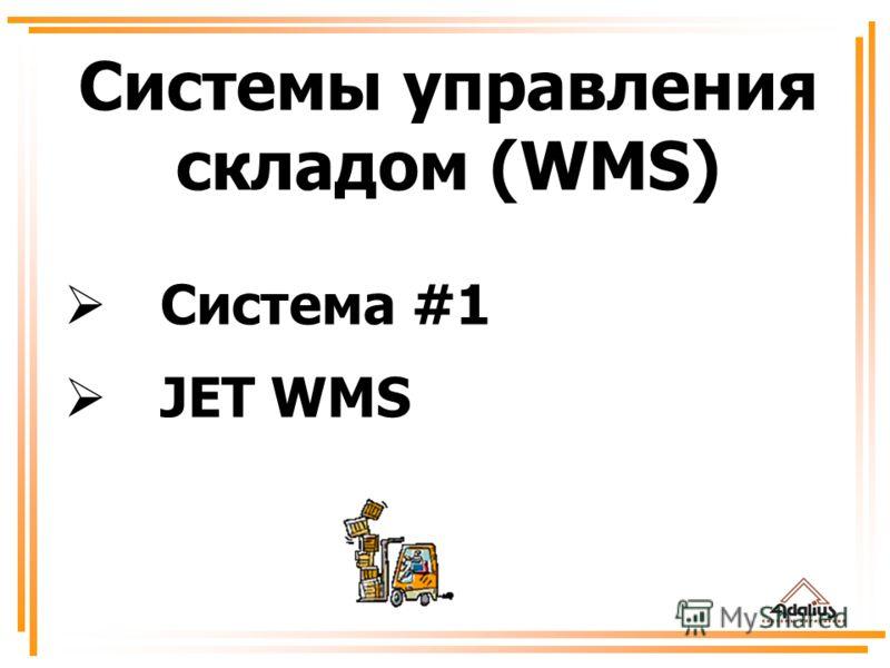 Система #1 JET WMS Системы управления складом (WMS)