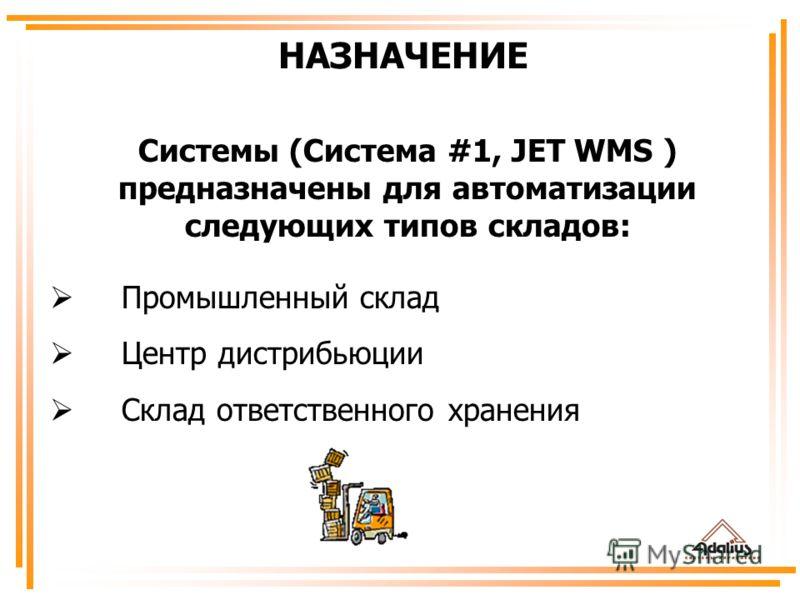 Системы (Система #1, JET WMS ) предназначены для автоматизации следующих типов складов: Промышленный склад Центр дистрибьюции Склад ответственного хранения НАЗНАЧЕНИЕ