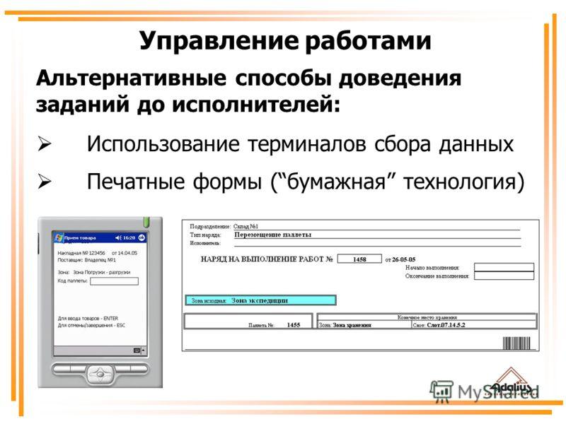 Альтернативные способы доведения заданий до исполнителей: Использование терминалов сбора данных Печатные формы (бумажная технология) Управление работами