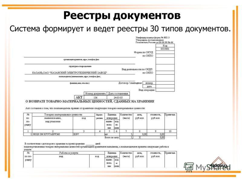 Система формирует и ведет реестры 30 типов документов. Реестры документов