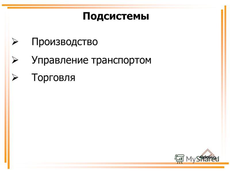 Подсистемы Производство Управление транспортом Торговля