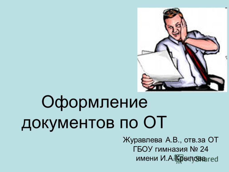 Оформление документов по ОТ Журавлева А.В., отв.за ОТ ГБОУ гимназия 24 имени И.А.Крылова