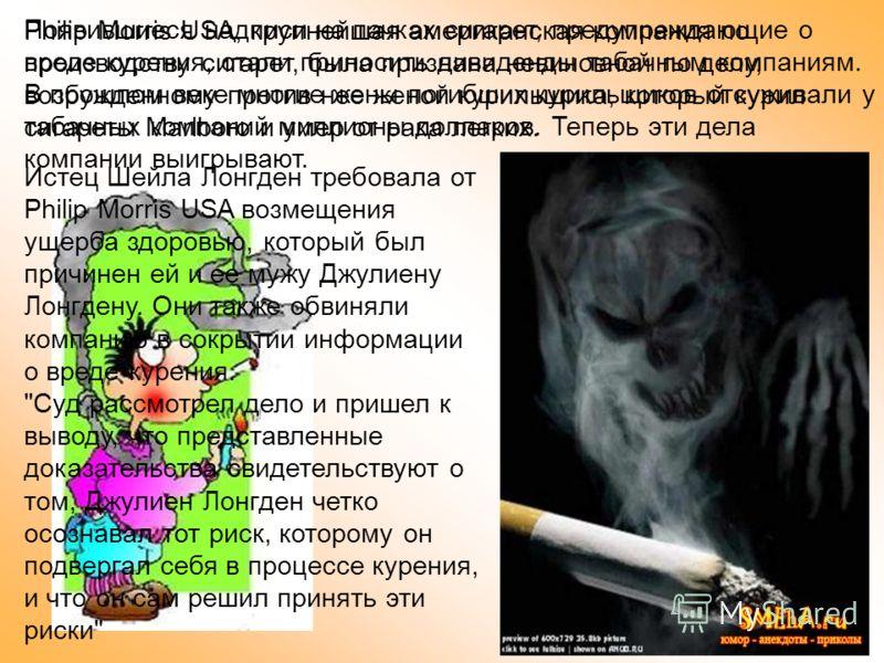 Philip Morris USA, крупнейшая американская компания по производству сигарет, была признана невиновной по делу, возбужденному против нее женой курильщика, который курил сигареты Marlboro и умер от рака легких. Истец Шейла Лонгден требовала от Philip M