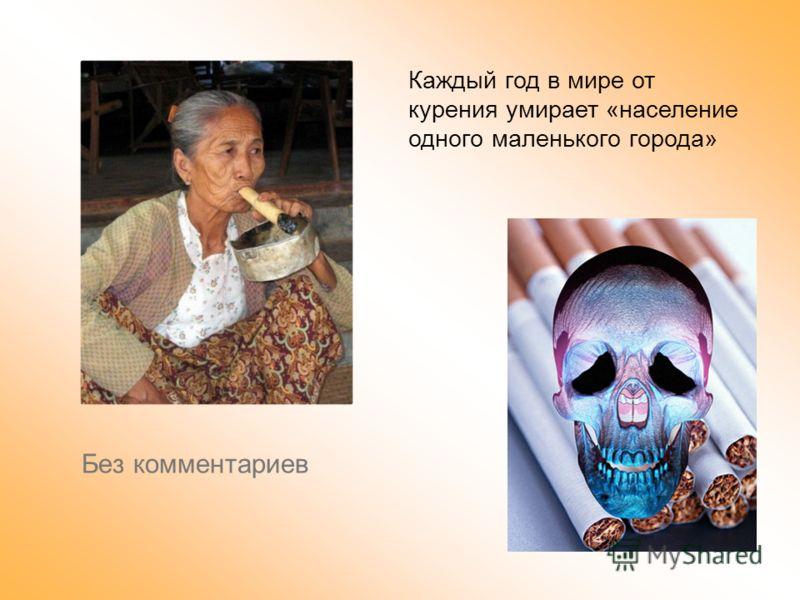 Без комментариев Каждый год в мире от курения умирает «население одного маленького города»