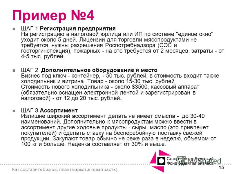 15 Как составить бизнес-план (маркетинговая часть) Пример 4 n ШАГ 1 Регистрация предприятия На регистрацию в налоговой юрлица или ИП по системе