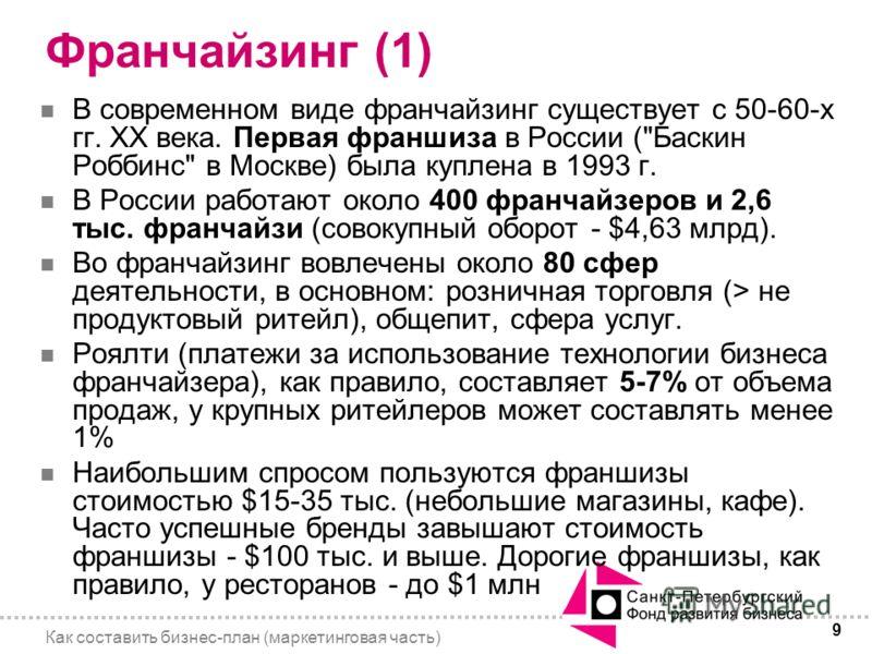 9 Как составить бизнес-план (маркетинговая часть) Франчайзинг (1) n В современном виде франчайзинг существует с 50-60-х гг. XX века. Первая франшиза в России (