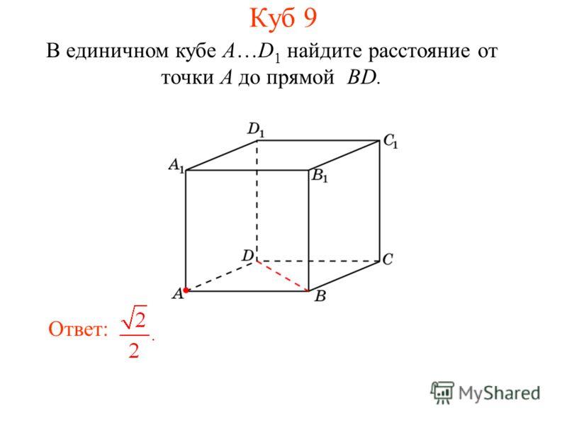 В единичном кубе A…D 1 найдите расстояние от точки A до прямой BD. Ответ: Куб 9