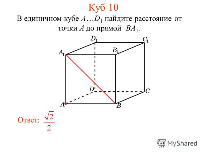 В единичном кубе A…D 1 найдите расстояние от точки A до прямой BA 1. Ответ: Куб 10