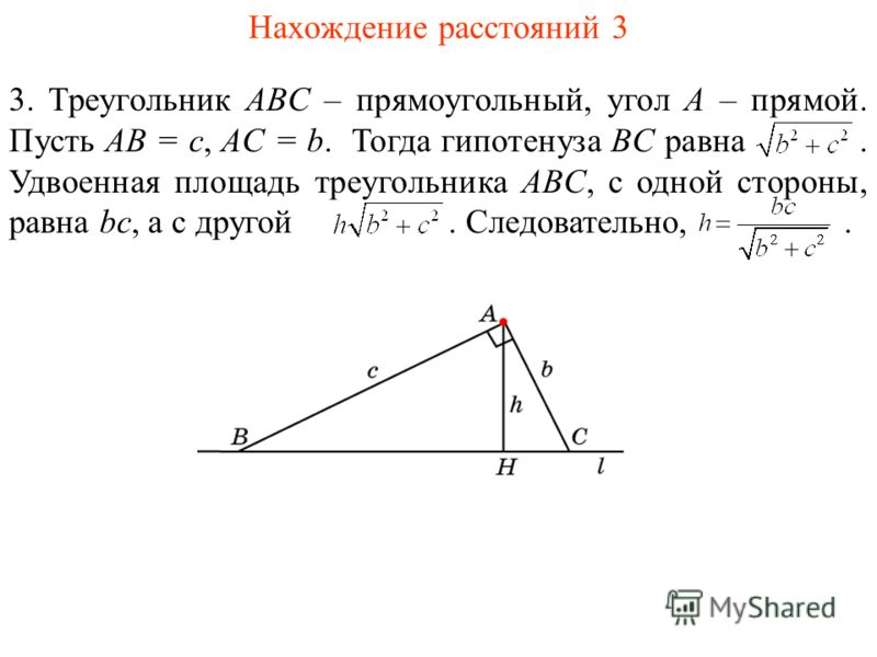 Нахождение расстояний 3 3. Треугольник ABC – прямоугольный, угол A – прямой. Пусть AB = c, AC = b. Тогда гипотенуза BC равна. Удвоенная площадь треугольника ABC, с одной стороны, равна bc, а с другой. Следовательно,.